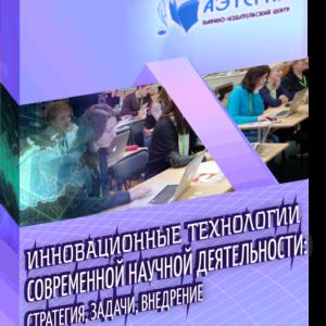 Конференция, Аэтерна, публикация, статья