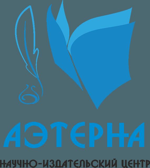 Аэтерна, издательство, конференции, журналы