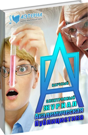 Академическая публицистика, журнал, Аэтерна