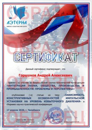 Сертификат ВНПК, НИЦ Аэтерна