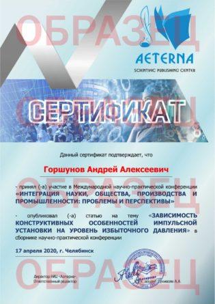 Сертификат МНПК, НИЦ Аэтерна