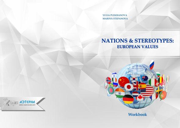 Stereotypes: EU Values