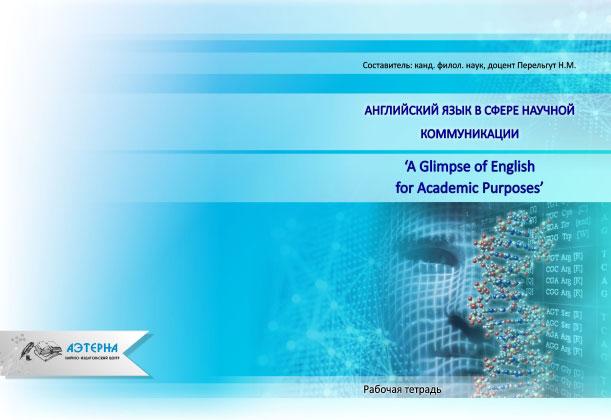 Издательство, Аэтерна, наука, книга