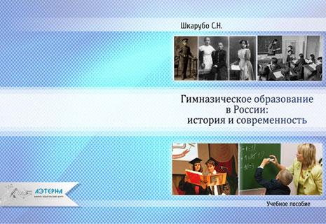 ГИМНАЗИЧЕСКОЕ ОБРАЗОВАНИЕ В РОССИИ