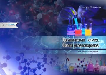 Ароматические углеводороды или арены