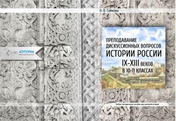 ПРЕПОДАВАНИЕ ДИСКУССИОННЫХ ВОПРОСОВ ИСТОРИИ РОССИИ