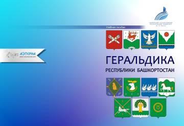 ГЕРАЛЬДИКА РЕСПУБЛИКИ БАШКОРТОСТАН