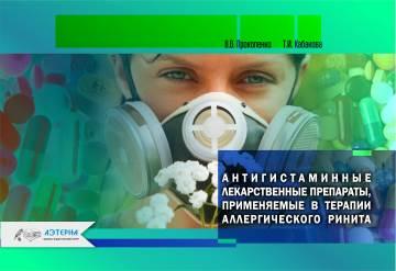 Антигистаминные лекарственные препараты