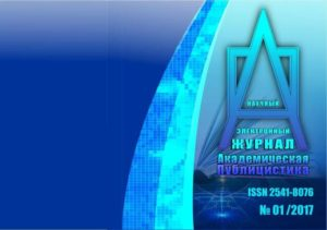 Аэтерна, журнал, академическая публицистика, обложка