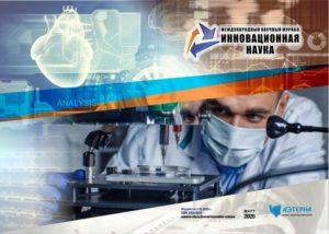 Аэтерна, журнал, инновационная наука, обложка